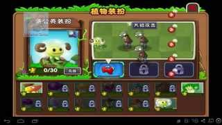 Plants vs Zombies 2 Chinese - All Plants With Plant Food First Costume Plants vs Zombies 2 Chinese