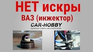 Почему нет искры на инжекторных автомобилях ВАЗ (Калина, 2109, 2110, 2114, 2115)