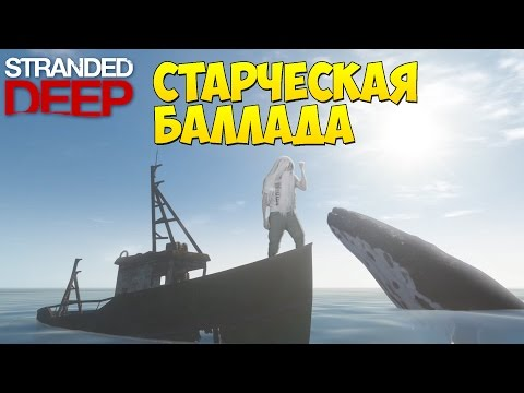 Старческая Баллада [Stranded Deep]