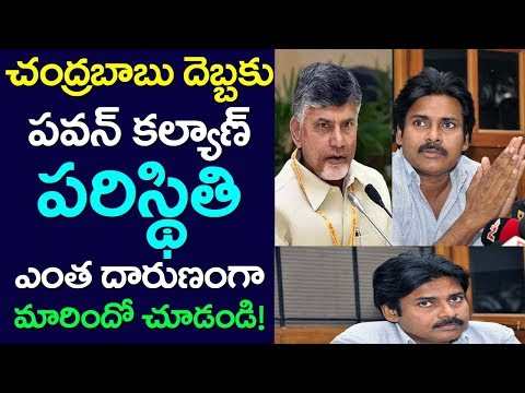 CM Chandrababu Naidu Effect On Pawan Kalyan | Andhra Pradesh