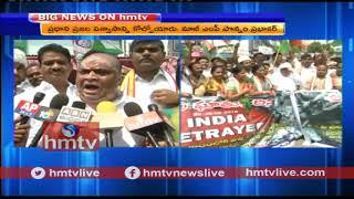 Ponnam Prabhakar Protest Against Modi Govt 4 Years Regime  | hmtv