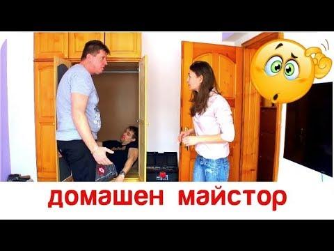 Домашен Майстор - скърцането в гардероба