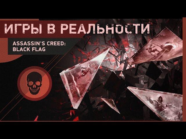 Assassin's Creed: Black Flag - веселье или путь на виселицу?