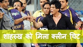 Wankhede stadium case में Mumbai police ने Shahrukh Khan को दिया Clean Chit