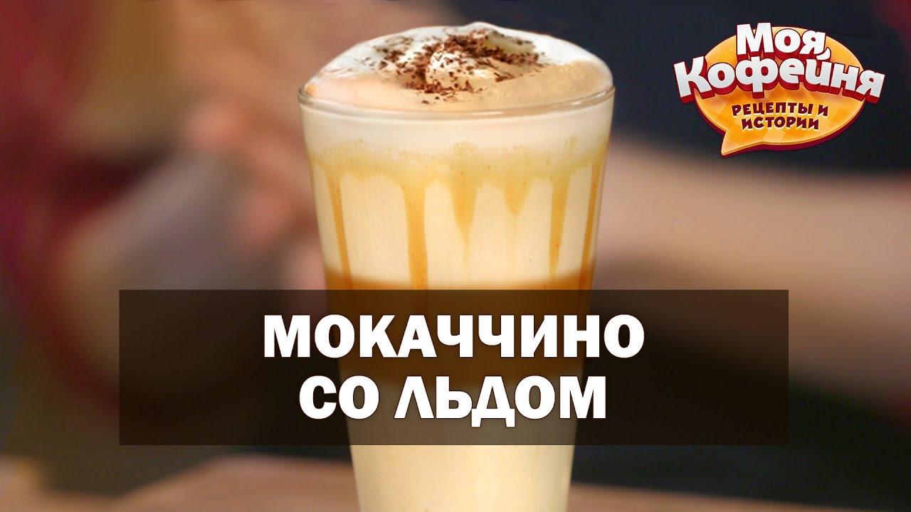 Как сделать мокачино в кофейне 664