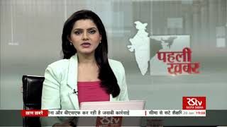 Hindi News Bulletin   हिंदी समाचार बुलेटिन – Jan 20, 2018 (7 pm)