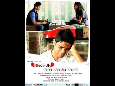 Breakup aina baaludi katha trailer - a Sainath satya film - viva shanmukh starrer