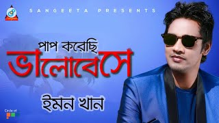 Paap Korechhi Bhalobeshe - Emon Khan - Nodir Buke Aagun - Full Music Video