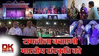 रामलीला बचाएगी भारतीय संस्कृति को - Dk News - Dabang Khabre