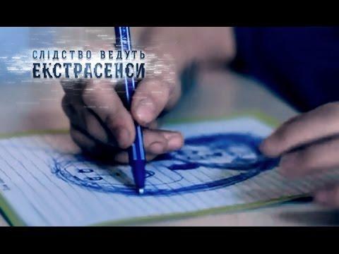 Шок! Ребенок нарисовал смерть своей мамы? – Следствие ведут экстрасенсы–Выпуск 252–23.08.15