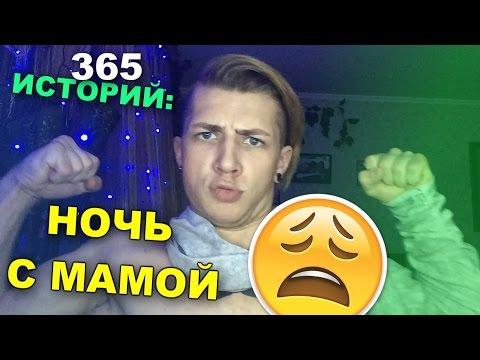 365 Историй: Ночь с мамой / Андрей Мартыненко