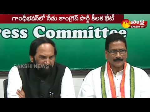 Telangana Congress Leaders Emergency Meeting With Leaders | నేడు కాంగ్రెస్ కీలక భేటీ..!