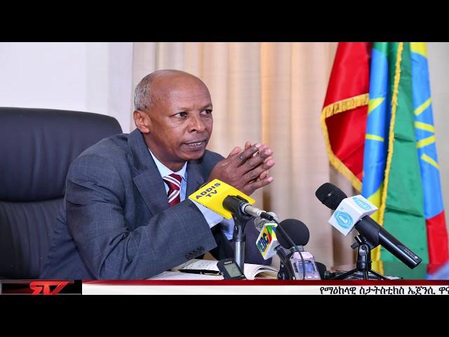 ETHIOPIAN REPORTER TV |  Amharic News 10/18/2017