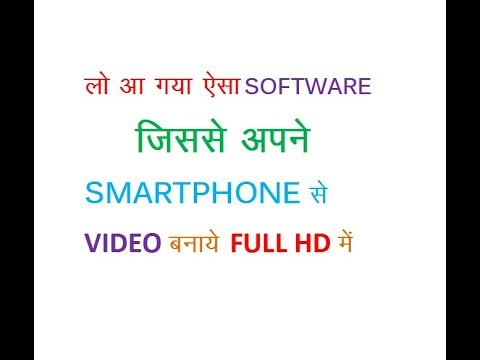 HOW TO MAKE BEST VIDEO BY SMARTPHONE