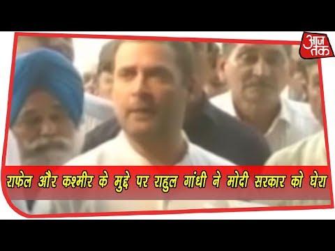 Modi सरकार पर Rahul Gandhi का नया हमला, सुनिए क्या बोले Congress अध्यक्ष | Breaking News