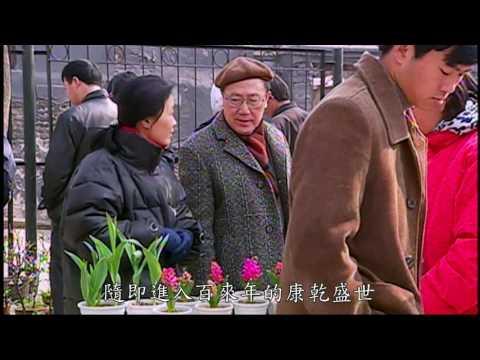 台灣-大陸尋奇-EP 1319-直航城市(六) / 涼山風情(二)