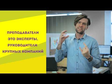 Презентационный ролик школы IMpro. Преимущества