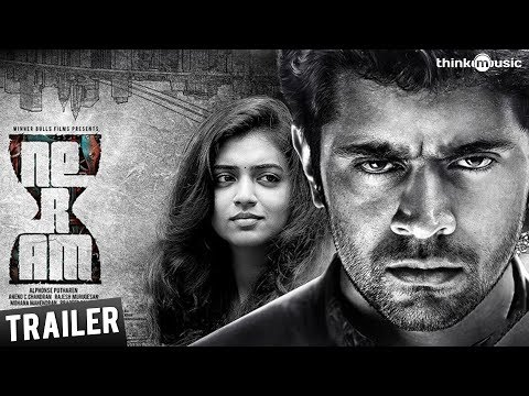 Trailer - Neram