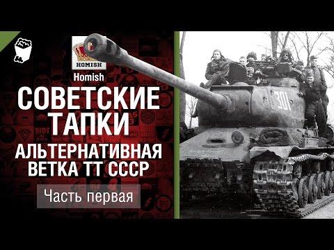 Советские Тапки - Альтернативная Ветка ТТ СССР - Часть 1 - от Homish [World of Tanks]