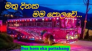 mathu dinaka Sinhala song bus Horn