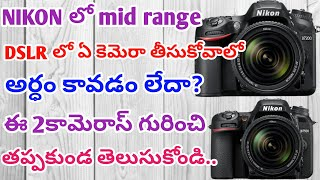 nikon d7200 and d7500 review| in telugu |best semi professional camera in nikon|best dslr camera