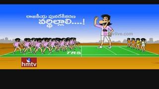 Kittu Satires on TRS Operation Akarsh | CM KCR Kabaddi | Kittu - Gattu Comedy Show | HMTV