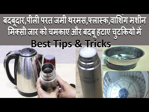 थरमस मिक्सी ऐसे चमकाए Useful Kitchen Tips and Tricks in Hindi | Most Important Kitchen Tips Tricks