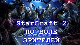 Starcraft 2. Совместный режим