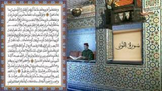سورة النور برواية ورش عن نافع القارئ الشيخ عبد الكريم الدغوش