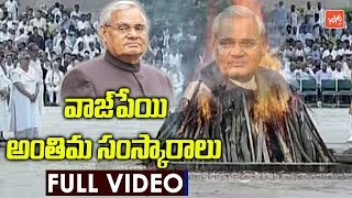 Atal Bihari Vajpayee Cremation Full Video at Smriti Sthal in Delhi | #AtalBihariVajpayee