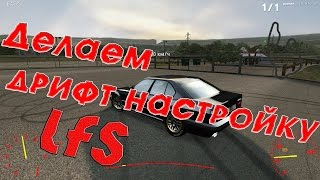 Делаем DRIFT настройку в LFS (Live for speed)