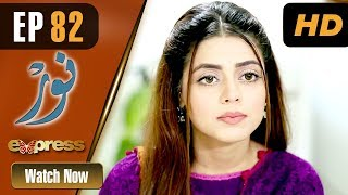Download Lagu Pakistani Drama | Noor - Episode 82 | Express Entertainment Dramas | Asma, Agha Talal, Adnan Jilani Gratis STAFABAND