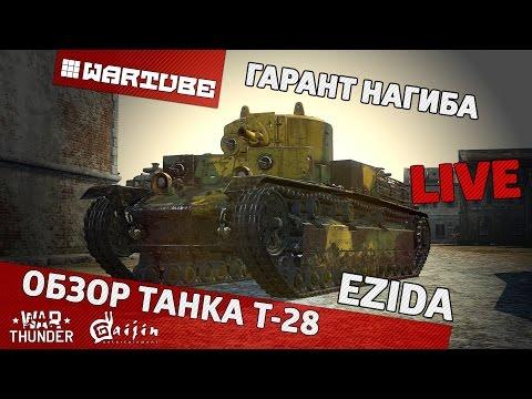 Обзор Т-28 Гарант нагиба | War Thunder
