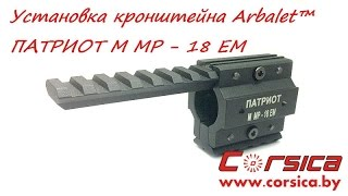 "УСТАНОВКА кронштейна Arbalet™ ПАТРИОТ M MP - 18 EM (Mount for weapons PATRIOT ""M MR - 18 EM"")"