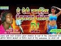 दे देबौ सोनमंखी खगरिया गे देबौ बेगूसराय बलिया गे new angika song maithili hits singer Rahul chhaila