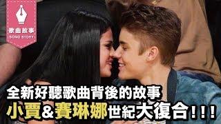 Download Lagu Justin Bieber & Selena Gomez世紀大復合!?Selena Gomez, Marshmello – Wolves 全新歌曲背後的故事 Gratis STAFABAND