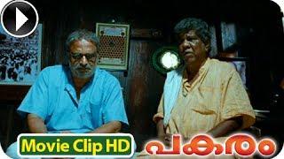 Pakaram - Malayalam Full Movie - Pakaram Part 32 Out Of 33