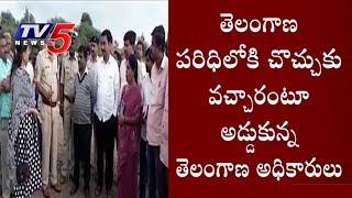తెలంగాణ, కర్ణాటక మధ్య సరిహద్దు వివాదం..! | Telangana Vs Karnataka