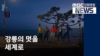 R)한국관광홍보영상 '강릉'편