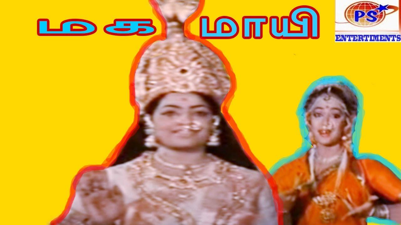 Tamil Devotional Movie | Mahamayee (மகமாயி) | K.R.Vijaya & Jai Ganesh