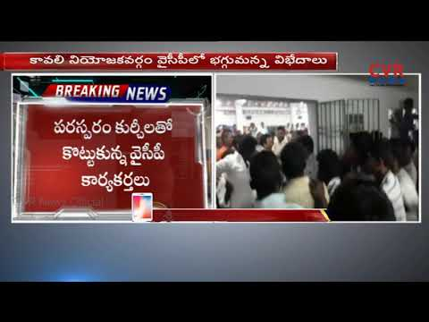 YCP Leaders Clash in Kavali | YCP Leaders Fight | CVR News
