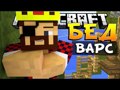ПИРАТСКАЯ БИТВА - Minecraft Bed Wars (Mini-Game)