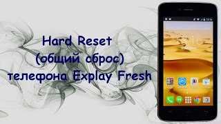 Hard reset Explay fresh!!! Как снять графический ключ Explay fresh!!!