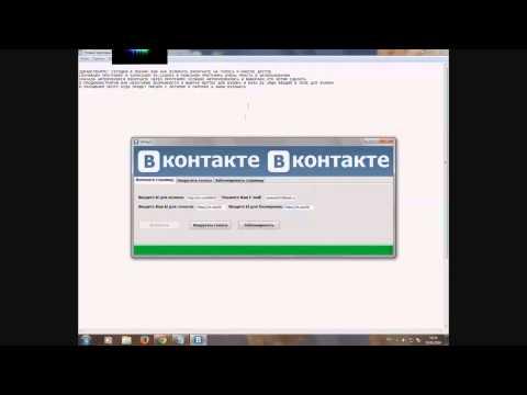 Взлом Вконтакте страницы,голоса,блокировка! Как Взломать ВКонтакте 2015.
