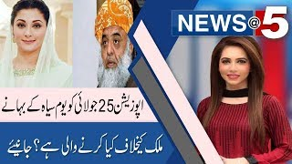 NEWS AT 5 | 23 July 2019 | Madiha Masood | Rana Azeem | Sohail Bhatti | 92NewsHD