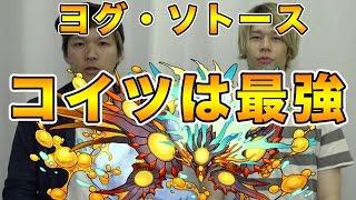 【パズドラ】3人ワイワイ超壊滅級で新フェス限★6ヨグ・ソトース使ってみた!