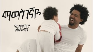 Nhatty Man ናቲ ማን - ማመስገኛዬ Mamesgegnaye Official Music Video 2018