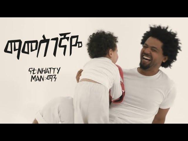 Nhatty Man : Mamesgegnaye Official Music Video