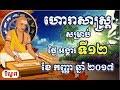 Video ហោរាសាស្រ្តសម្រាប់ថ្ងៃ អង្គារ ទី១២ ខែកញ្ញា ឆ្នាំ២០១៧,Khmer Horoscope on  12-September-2017