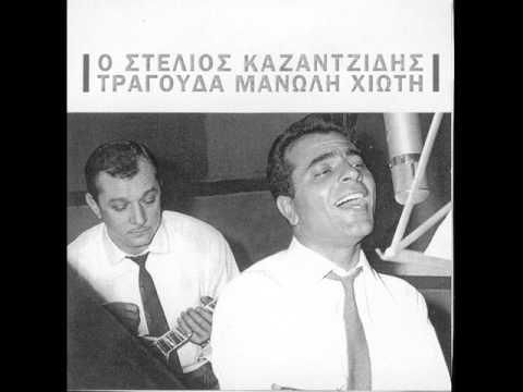Στέλιος Καζαντζίδης -Παράκληση